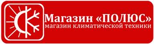 """Магазин """"Полюс"""" г. Волгоград"""