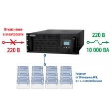 ИБП для всего дома серии Rack Skat UPS 10000